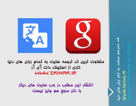 تولبار ثابت مترجم سایت به تمامی زبان های دنیا