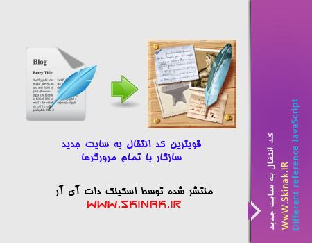 کد انتقال کاربر به صفحه جدید(سایت جدید) با متا تگ
