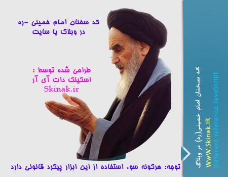 کد سخنان تصادفی امام خمینی(ره)جهت نمایش در سایت یا وبلاگ