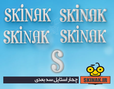http://up.skinak.ir/up/skinak/3aeidup/3d-stiyle/caver%20post14.png