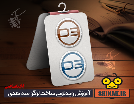 http://up.skinak.ir/up/skinak/3aeidup/amozesh-logo/caver%20post15.png