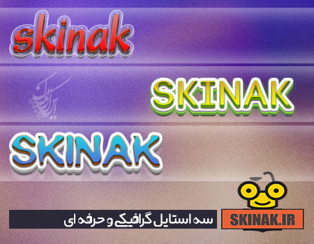 http://up.skinak.ir/up/skinak/3aeidup/stile-2/caver%20post20.png