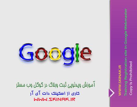 آموزش ویدئویی ثبت وبلاگ در گوگل وب مستر