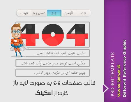 قالب 404 یا صفحات یافت نشد سری دوازدهم