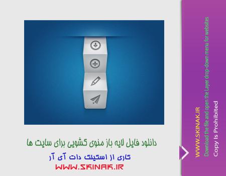 دانلود فایل لایه باز منوی کشویی برای سایت ها