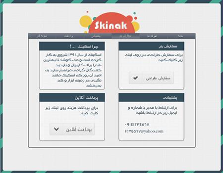 دانلود قالب لایه باز سایت های طراحی