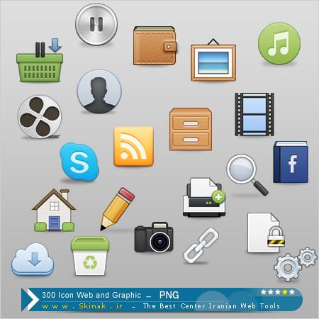 300 نوع آیکون متنوع وب و گرافیک مناسب طراحی