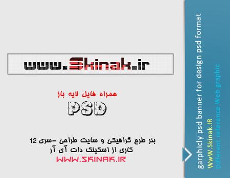 فایل لایه باز (psd) بنر طرح گرافیکی و سایت طراحی -سری 12