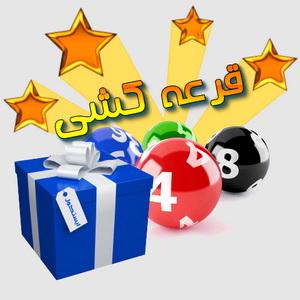 قرعه کشی بزرگ شیراز وب هاست همراه با 30 درصد تخفیف ویژه