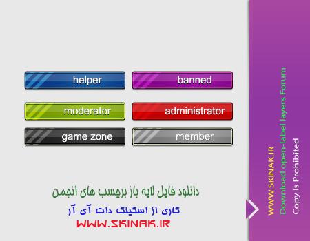 دانلود فایل لایه باز برچسب های انجمن