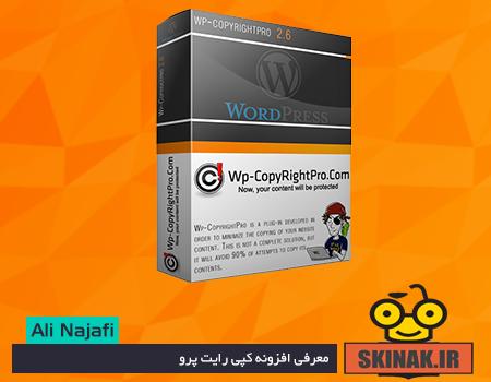 حفاظت از مطالب با نصب افزونه  copyrightpro در وردپرس