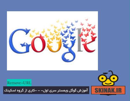 آموزش جامع گوگل وبمستر بخش اول(remove url)
