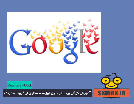 آموزش جامع گوگل وبمستر بخش اول