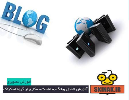 آموزش اتصال یک وبلاگ به هاست رایگان