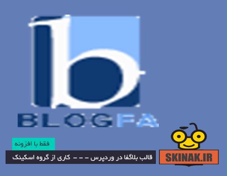 استفاده راحت از قالب های بلاگفا در وردپرس