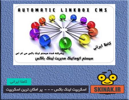 اسکریپت لینک باکس cms نسخه ۳٫۱٫۲
