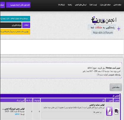 دانلود قالب انجمن نازاسکین ورژن دوم برای سیستم رزبلاگ