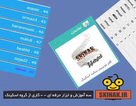ابزار استایل دهی به کاربران در سایت
