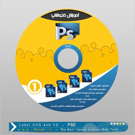 لیبل دیسک DVD به صورت لایه باز