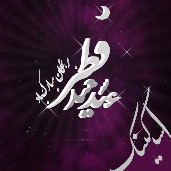 تبریک عید فطر به همه اسکینکی ها