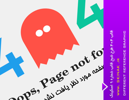 قالب 404 طرح شبح قالب شماره 9 اسکینک