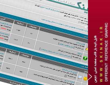 فایل لایه باز قالب صفحه اصلی  انجمن