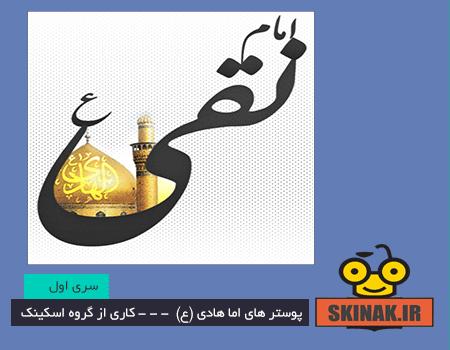 پوستر هایی از امام هادی (ع) سری اول