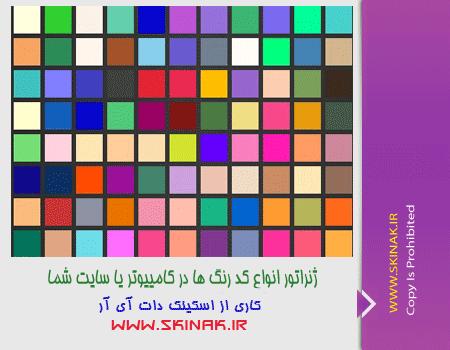 ژنراتور کد انواع رنگ ها بصورت آفلاین