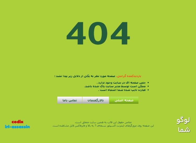 قالب زیبای 404 مبین نت برای رزبلاگ