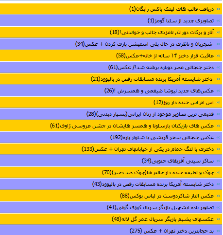 قالب لینک باکس شماره 2 برای رزبلاگ