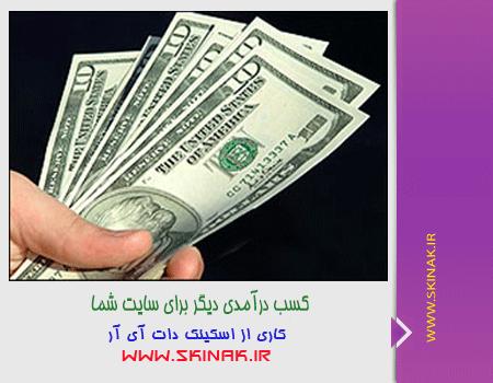 معرفی بهترین سایت کسب درآمد از پاپ آپ