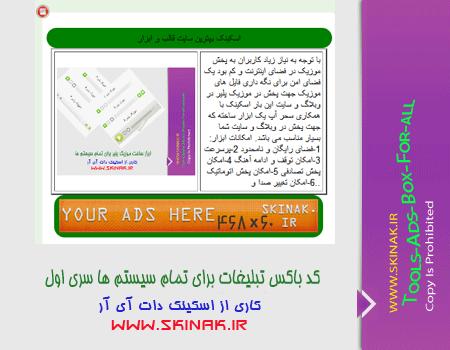 کد باکس تبلیغات هنگام باز شدن سایت سری اول