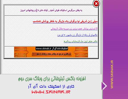 افزونه باکس تبلیغات در هنگام لود سایت برای وبلاگ