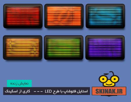 دانلود استایل فتوشاپ با طرح LED