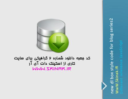 کد جعبه دانلود شماره 2 گرافیکی برای سایت