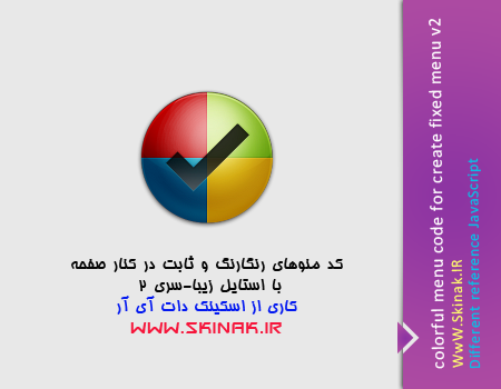 کد منوهای رنگارنگ و ثابت در کنار صفحه با استایل زیبا-سری 2