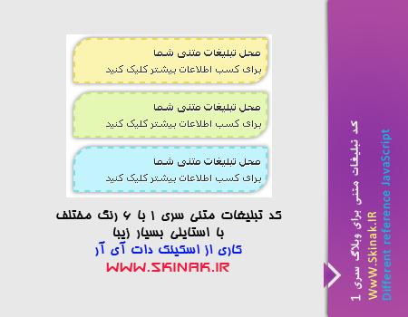 کد تبلیغات متنی سری 1 در 6 رنگ مختلف
