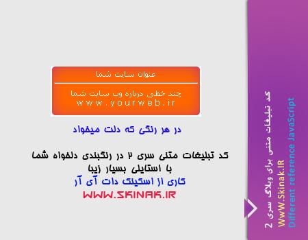 کد تبلیغات متنی سری 2 در رنگبندی دلخواه شما