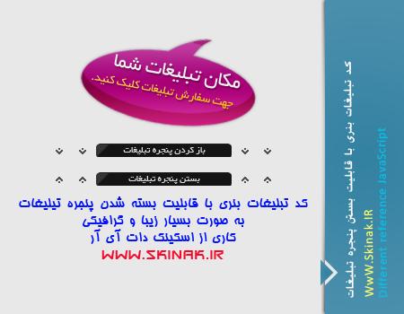 کد نمایش تبلیغات در کادری زیبا با قابلیت بسته و باز شدن پنجره تبلیغات