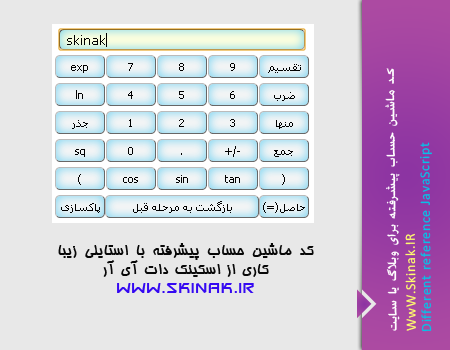 کد ماشین حساب حرفه ای برای سایت یا وبلاگ با استایل زیبا