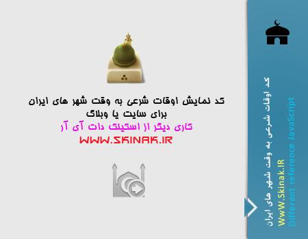 کد تعیین اوقات شرعی شهر های ایران