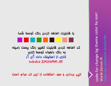کد اضافه کردن قابلیت تغییر رنگ پست زمینه به رنگ دلخواه توسط کاربر