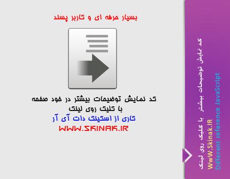 کد نمایش توضیحات بیشتر در خود صفحه با کلیک روی لینک