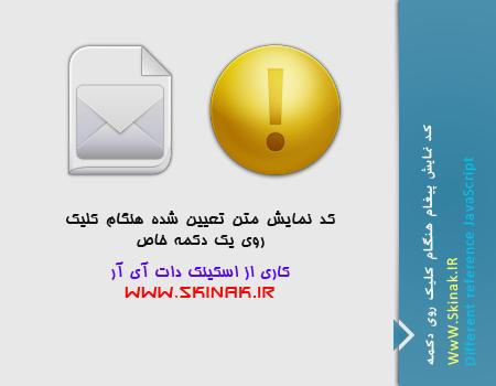 کد نمایش پیغام یا توضیحات هنگام کلیک روی دکمه