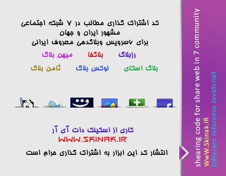 کد اشتراک گذاری مطالب وبلاگ در 7 شبکه اجتماعی مشهور-طرح 3
