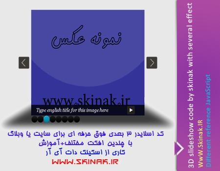 کد اسلایدر 3 بعدی فوق حرفه ای برای سایت یا وبلاگ با چندین طرح مختلف