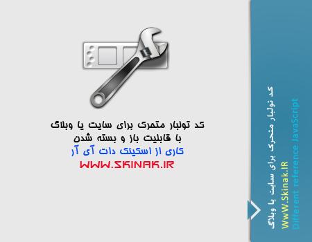 کد تولبار متحرک برای سایت یا وبلاگ (با قابلیت باز و بسته شدن)