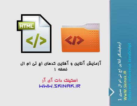 کد نسخه 1 ویرایشگر html برای وبلاگ یا سایت