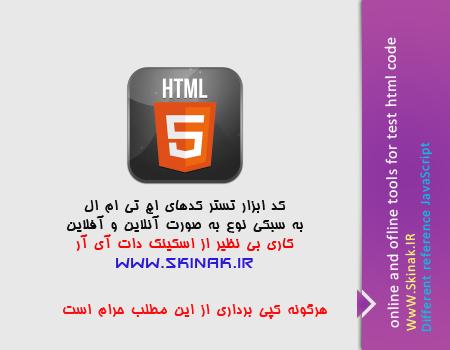 کد ابزار تستر کدهای html به سبکی نوع به صورت آنلاین و آفلاین