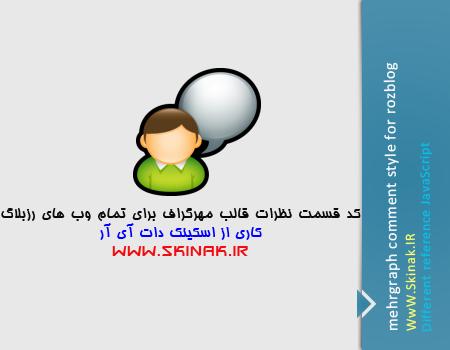 کد قسمت نظرات قالب مهرگراف برای تمام وب های رزبلاگ